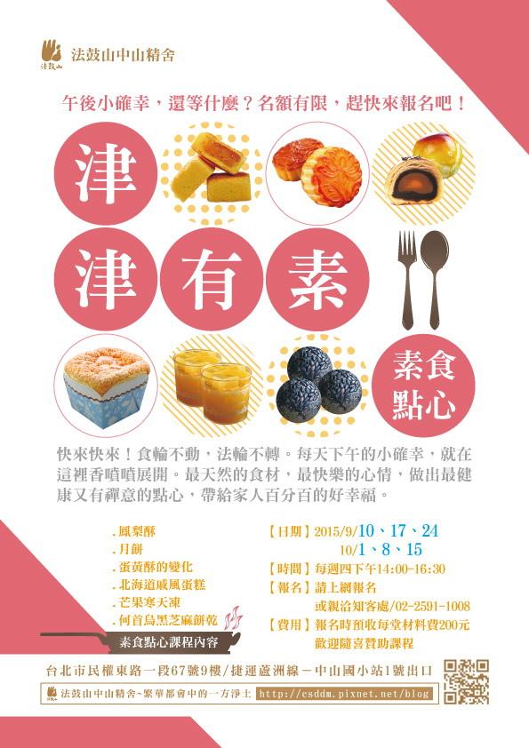 素食點心 DM _ (A4)_修改 (1)