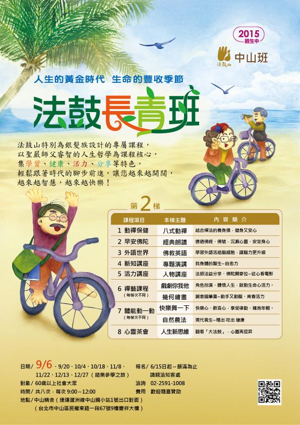 2015長青班海報(印刷專用公版)-A4-0715