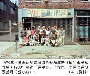 1979禪中心