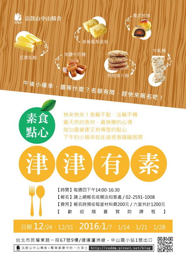 第三期-素食點心 DM (A4)_網頁用