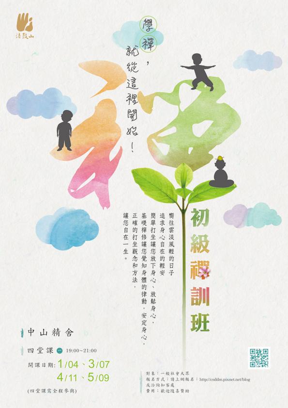 2016上半年-初級禪訓班__中山精舍(網頁用)