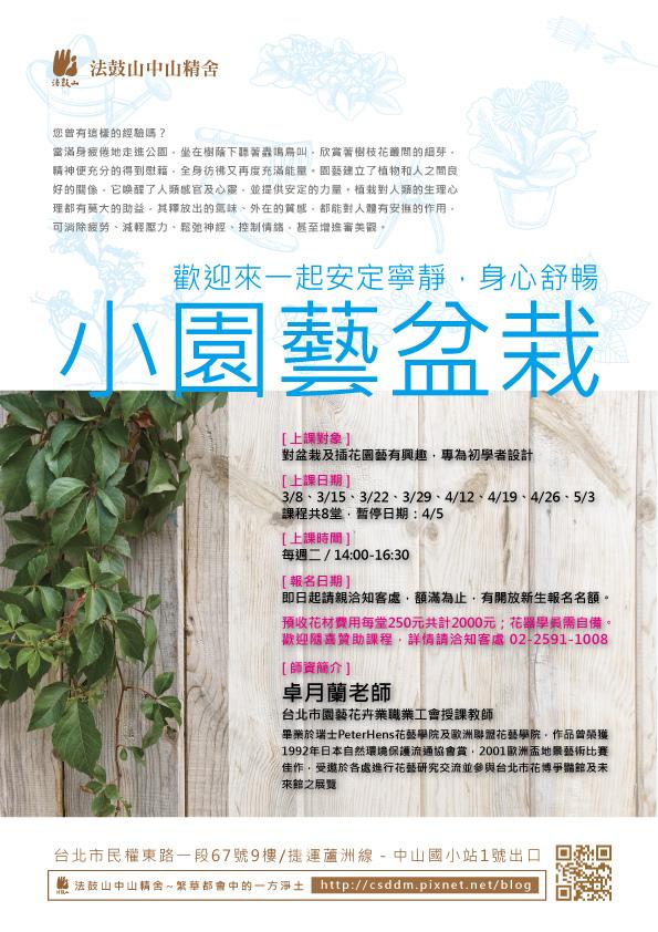 網頁用_小園藝盆栽