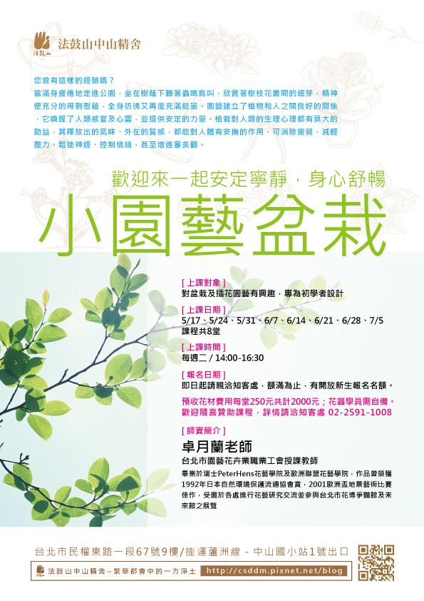 網頁用_小園藝盆栽 (1)