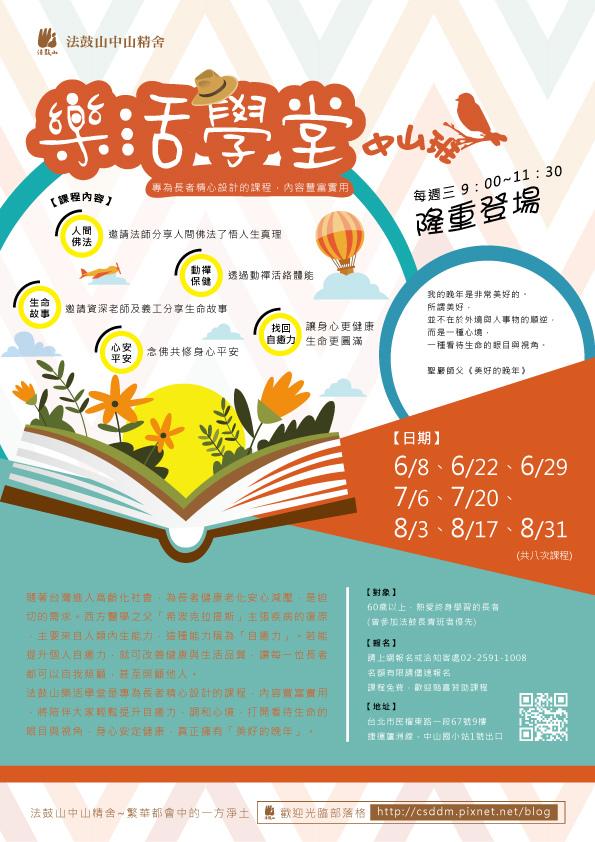 網頁用_樂活學堂中山班 (1)