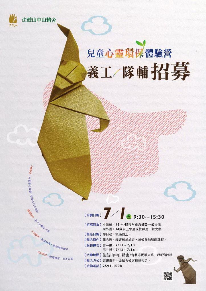 2016心靈環保兒童營_招募海報版型提供_義工隊輔-01