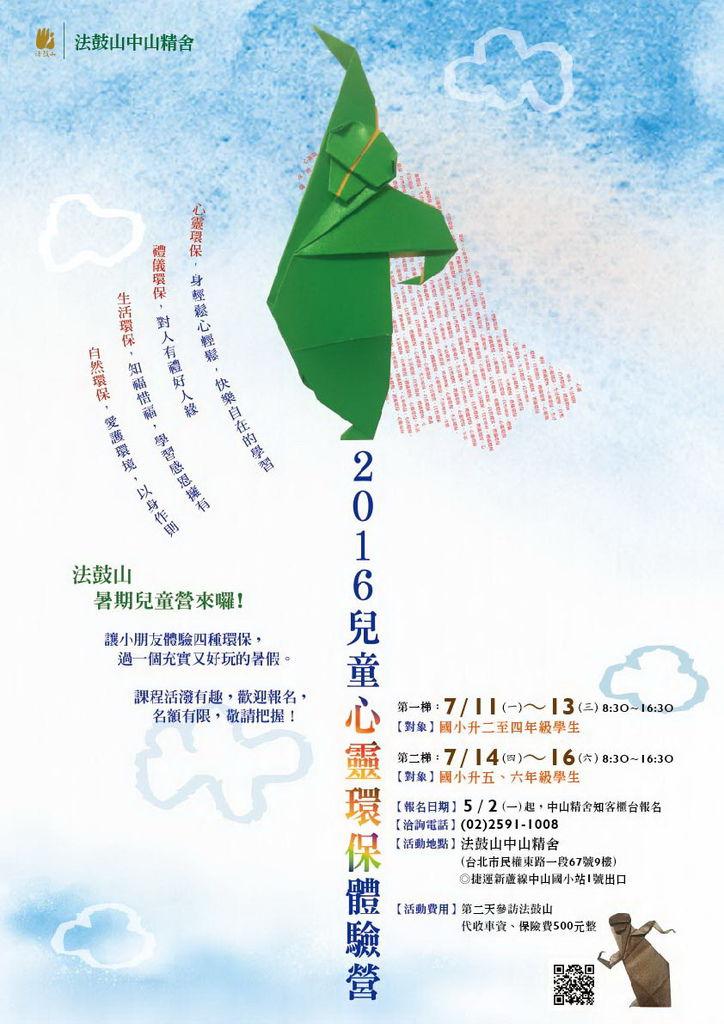 2016心靈環保兒童營_中山精舍A4-01