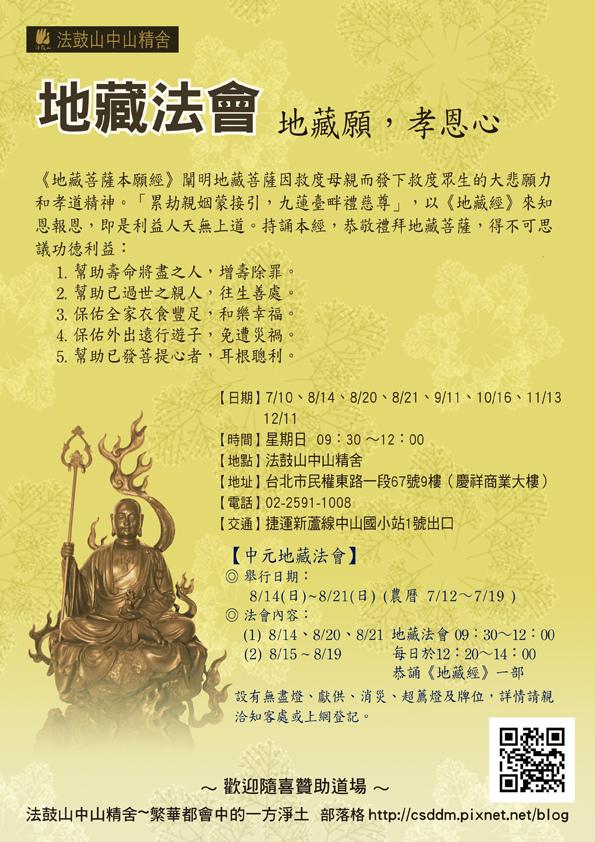 2016上下半年_地藏法會_A4(網頁用)