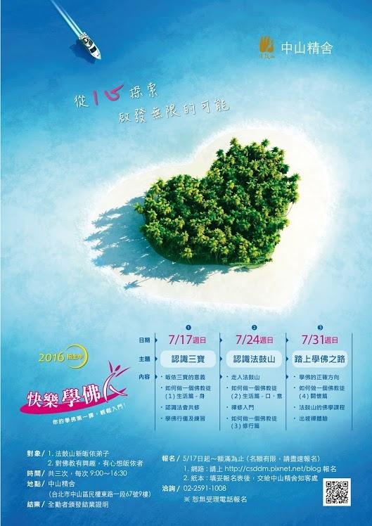 2016第2期-快樂學佛人(修)-A3