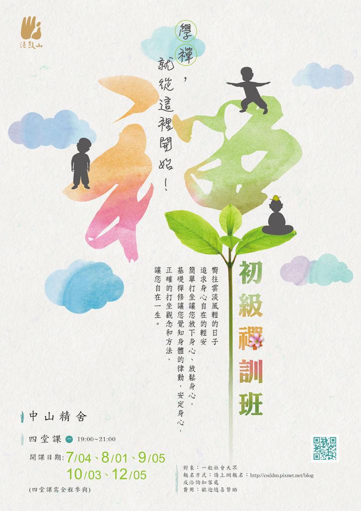 2016下半年-初級禪訓班__中山精舍(網頁用).jpg
