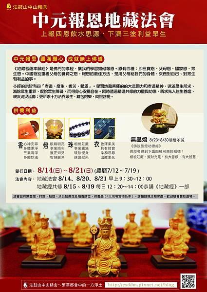 2016下半年_中元報恩地藏法會(網路用)-720X1018