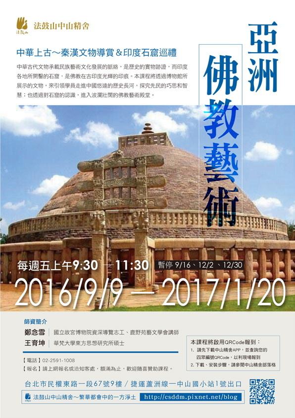2016下半年-佛教藝術海報_A4(網頁用)
