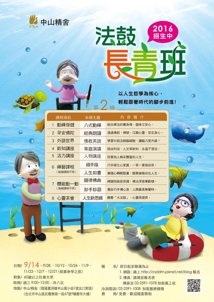 2016下半年-長青班海報(網路用)-720X1018 (1)