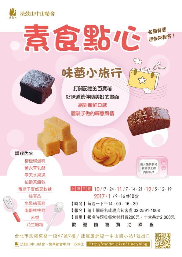 2016下半年-素食點心海報_A4(網頁用)