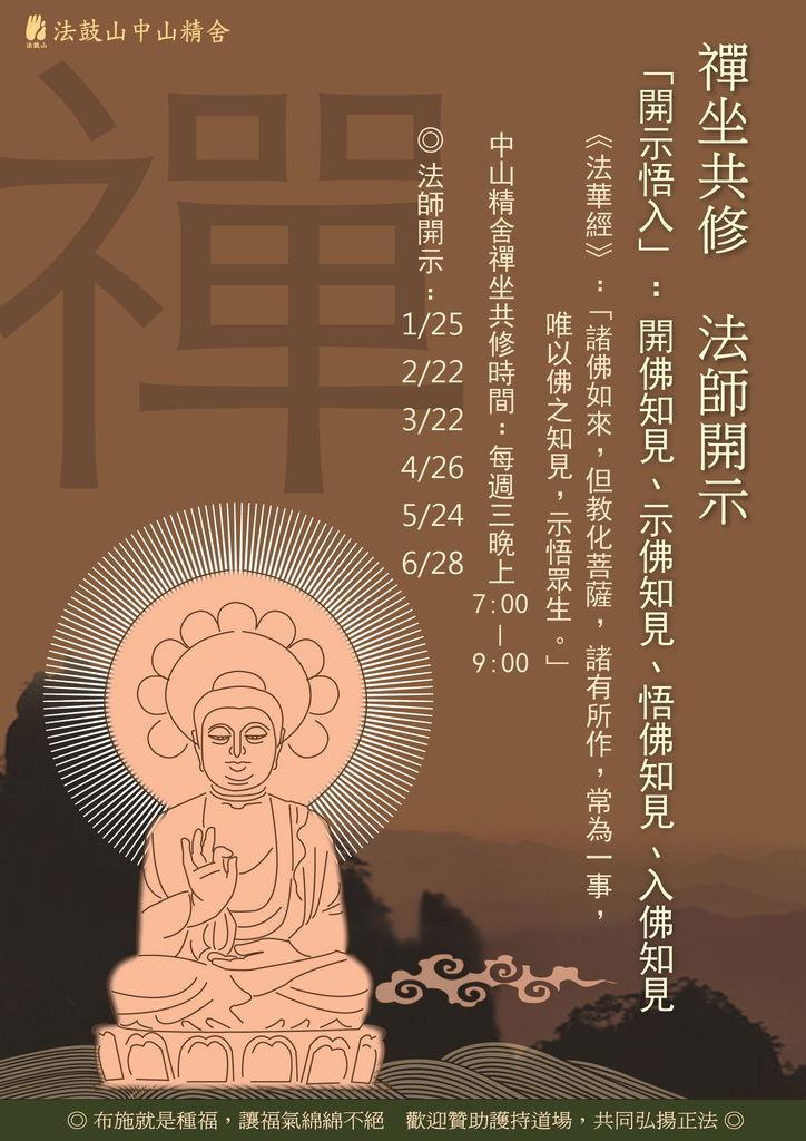 2017上半年-禪坐共修-法師開示(列印用) (1)