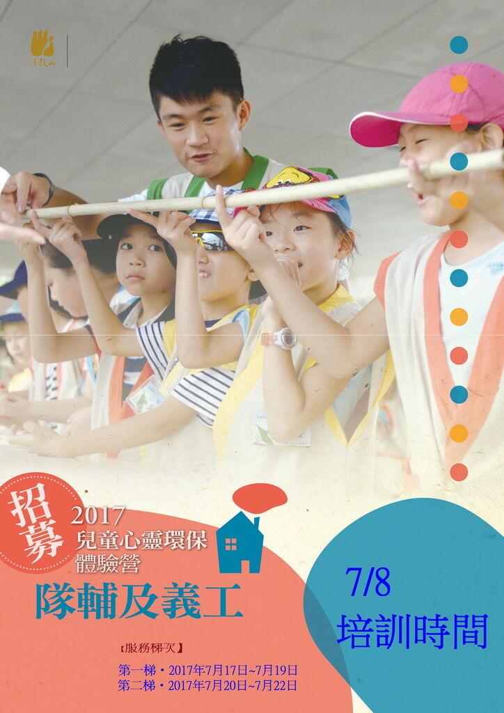 20170717兒童營-隊輔