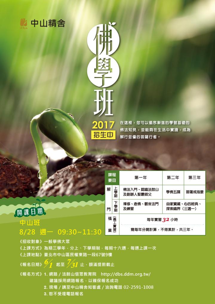 2017佛學班網頁-中山-720X1018