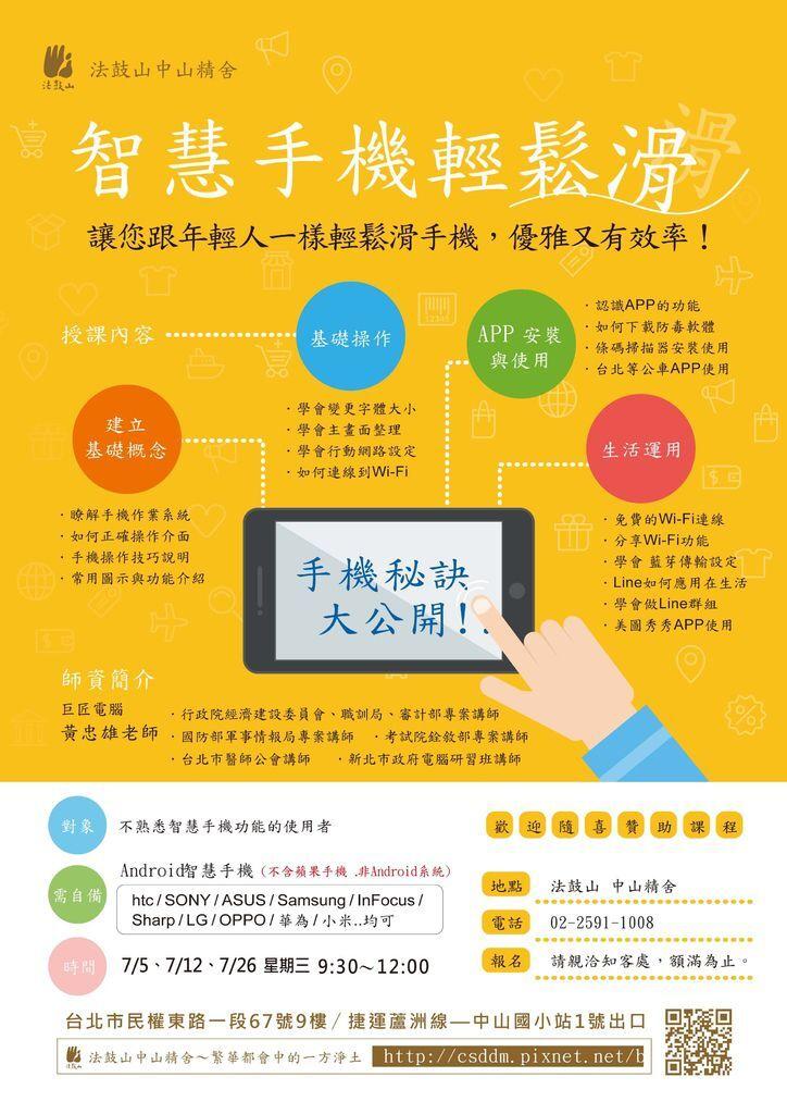 2017H02手機應用課程_網頁用