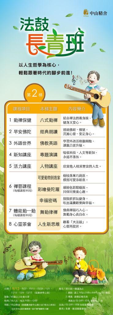 2017下半年-長青班海報_網頁用