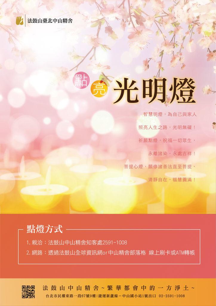 2018中山精舍_光明燈_A2