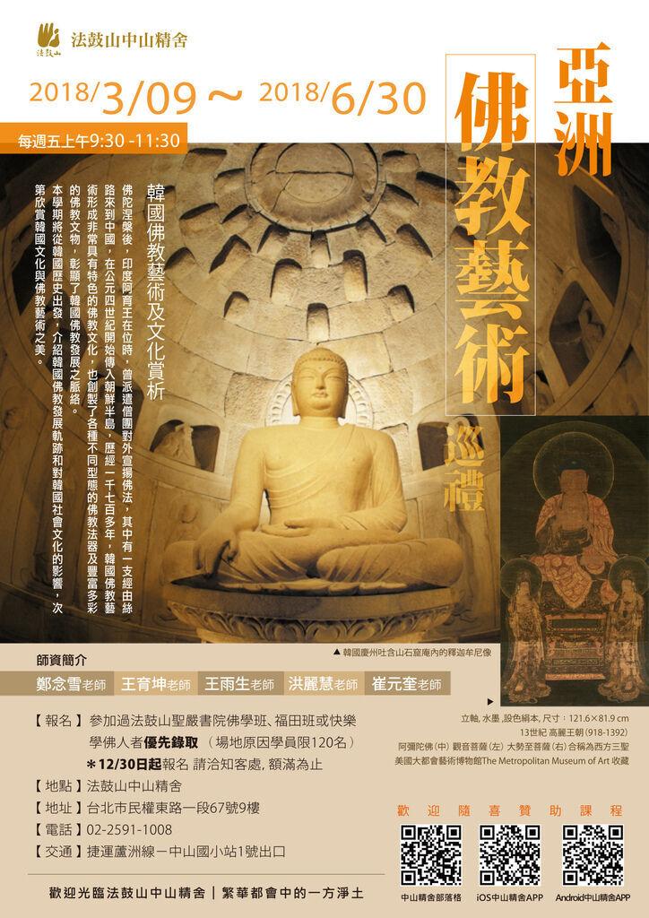 2018上半年-佛教藝術海報_網頁用 (1)