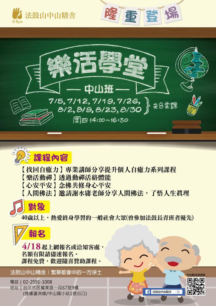 2018樂活學堂-網頁 (1)
