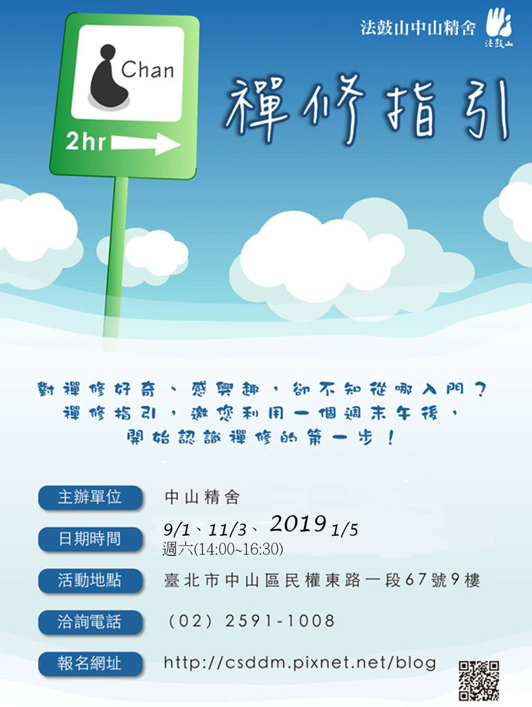 2018H02-禪修指引_網頁用