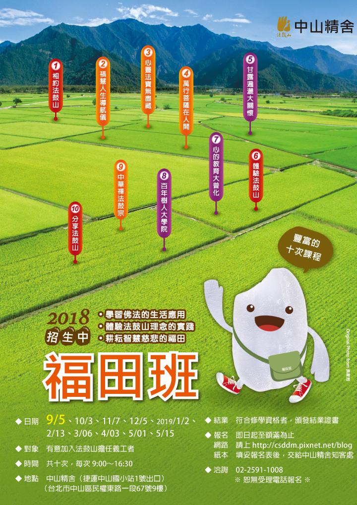2018中山精舍福田班網路版720x1018