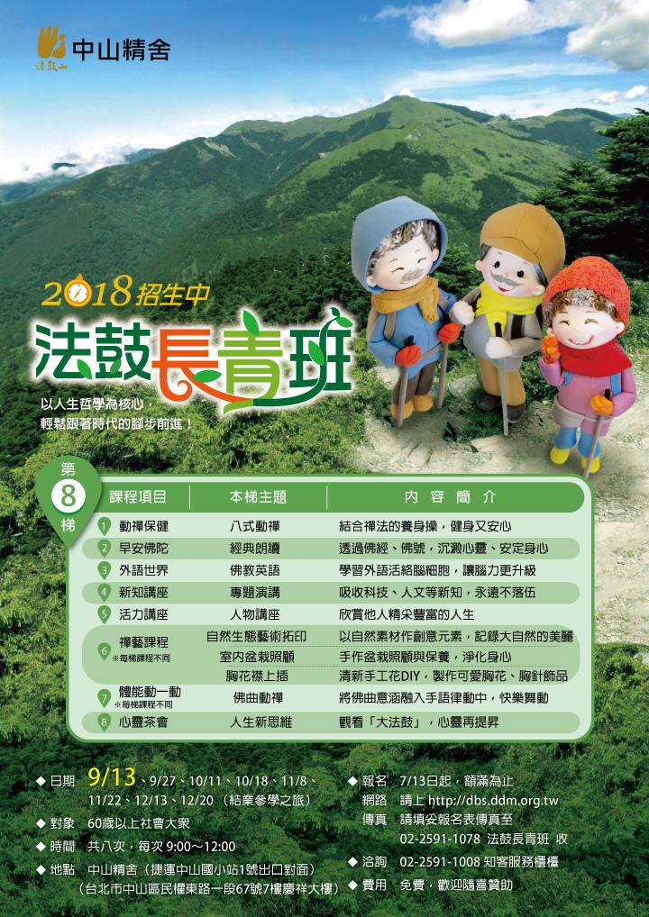 2018H02長青班海報中山精舍網頁版