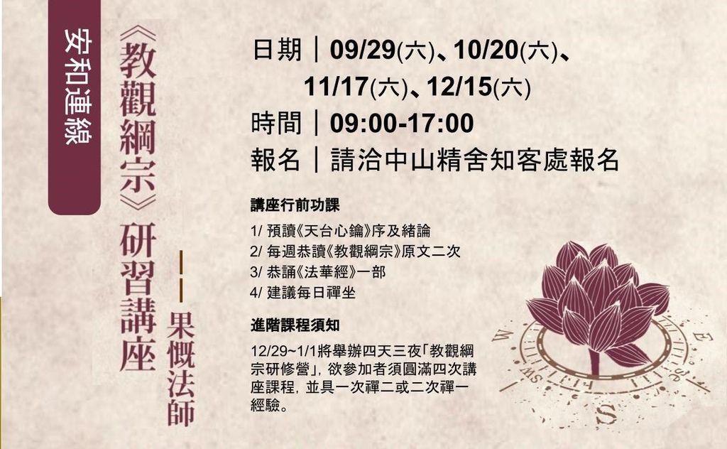 62265_20180812活動佈達 (3)