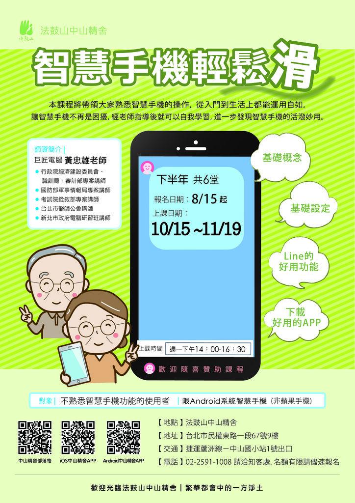 2018H02智慧手機課程_輸出用