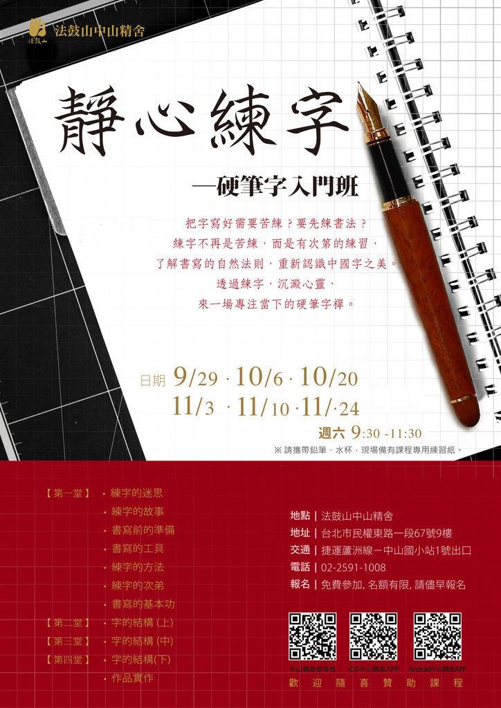 2018下半年-硬筆字課程_網頁用