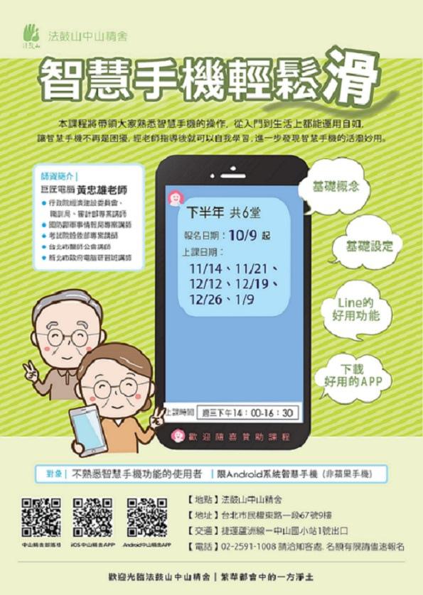 2018H02智慧手機課程_第二期