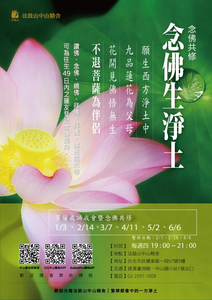 2019H01-念佛共修_網頁用
