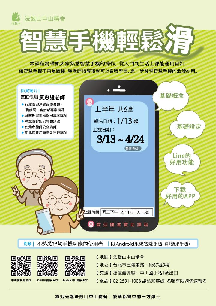 2019H01智慧手機課程_網頁用