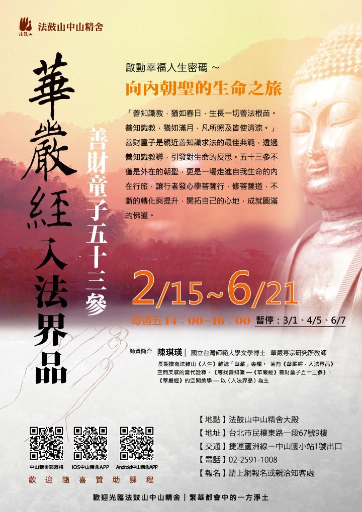 2019H01-華嚴經課程_網頁用