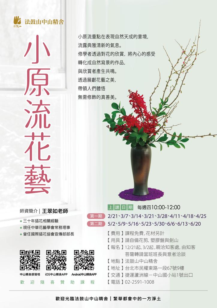 2019上半年-小原流花藝-網頁用