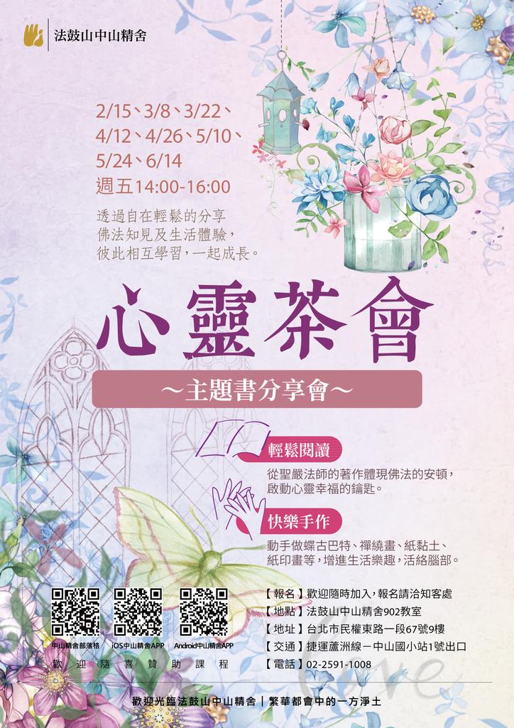 2019上半年-心靈茶會2-網頁用