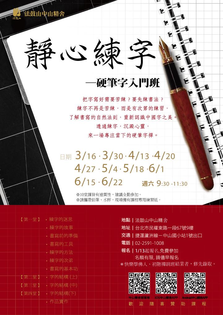 2019H01-硬筆字課程_網頁用1212