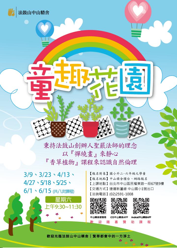 2019H01童趣花園-網頁用