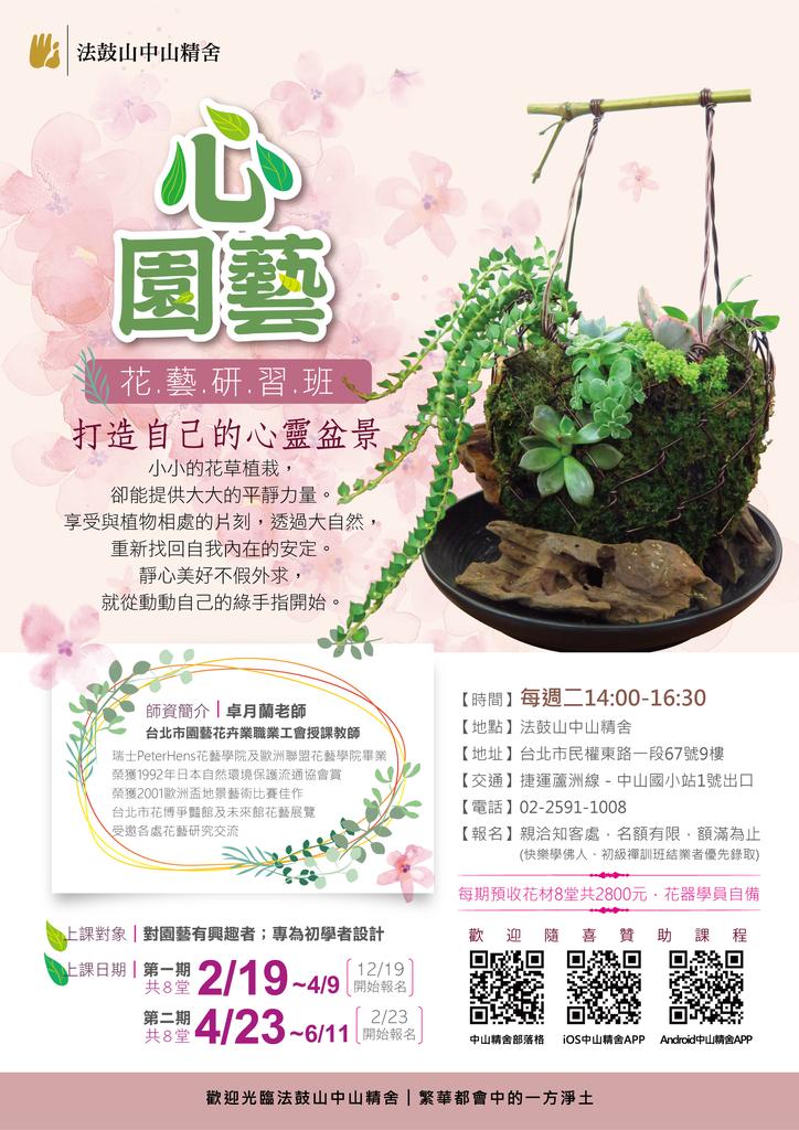 2019上半年_心園藝花藝研習班_網頁用 (1)