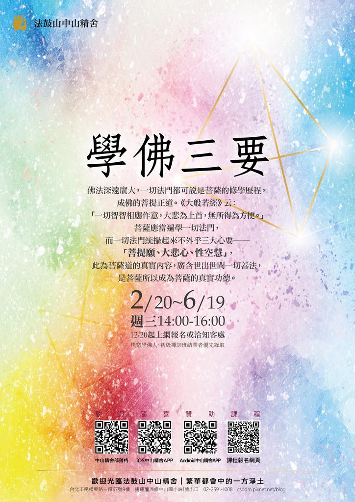 2019上半年學佛三要_網頁用 (2)