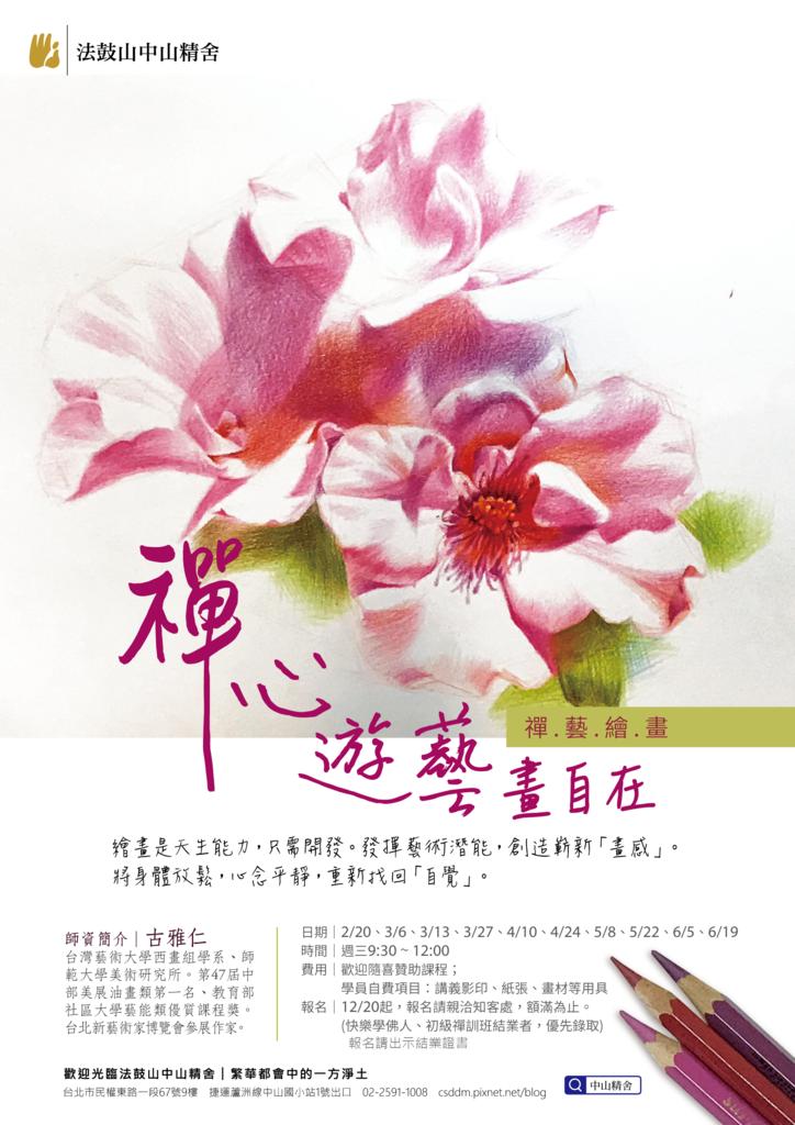 2019上半年-禪藝繪畫_網頁用