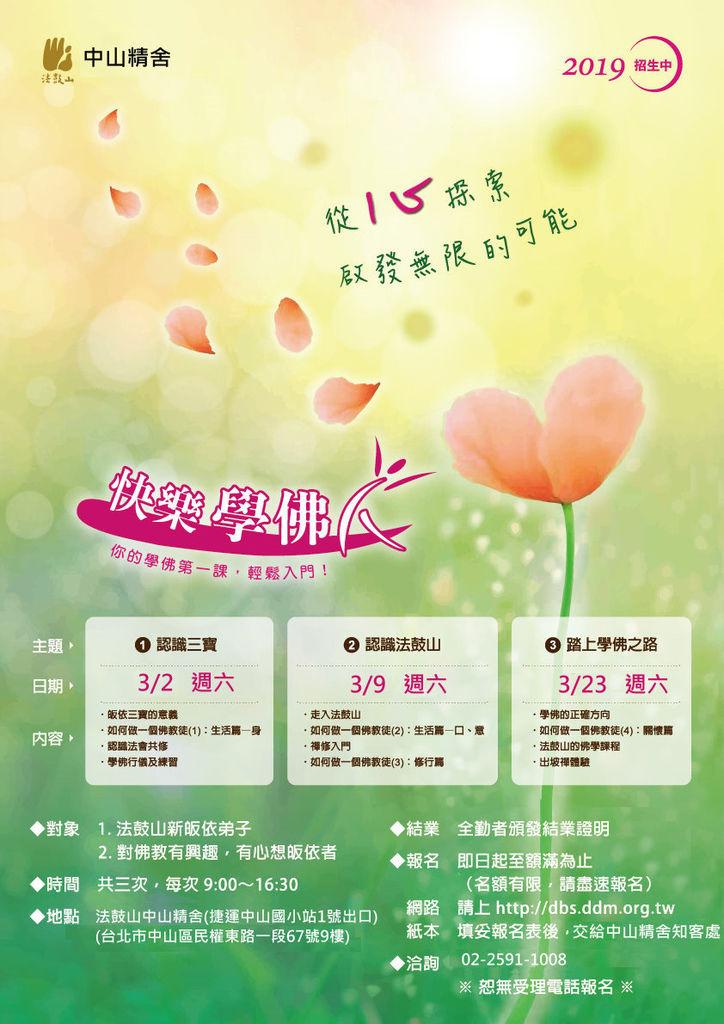 2019快樂學佛人網頁正確版