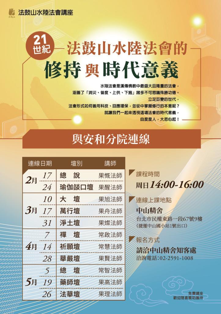 20190124_水陸法會講座(安和連線)_網頁用