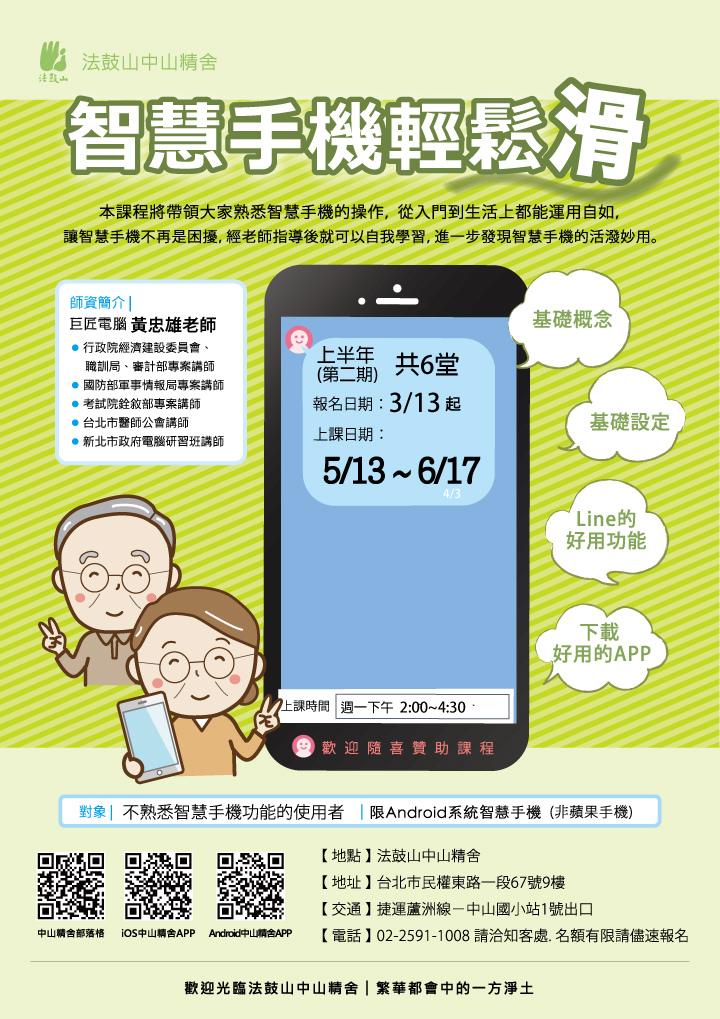 2019H01-第二期智慧手機課程_網頁用.jpg