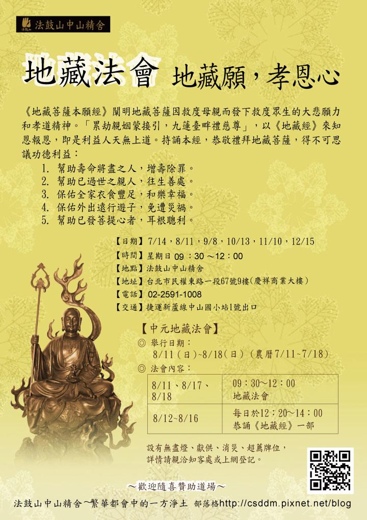 2019H02_地藏法會_網頁用