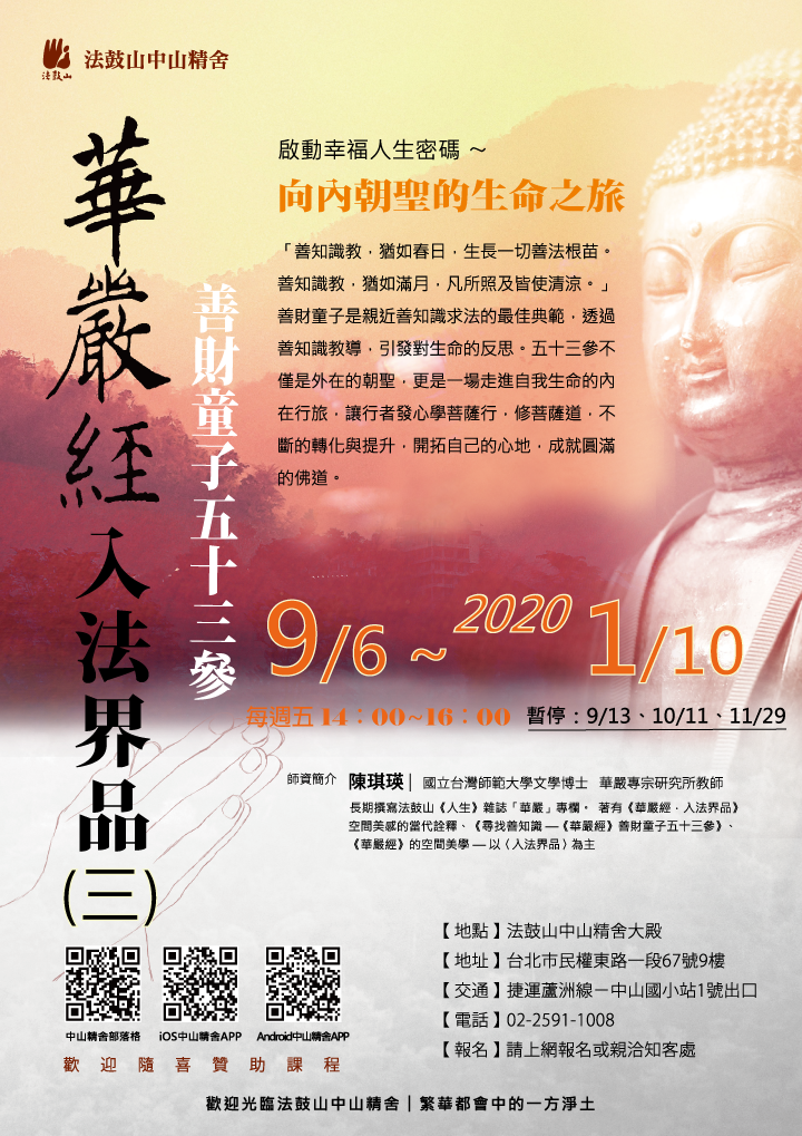 2019H02-華嚴經課程_網頁用.png