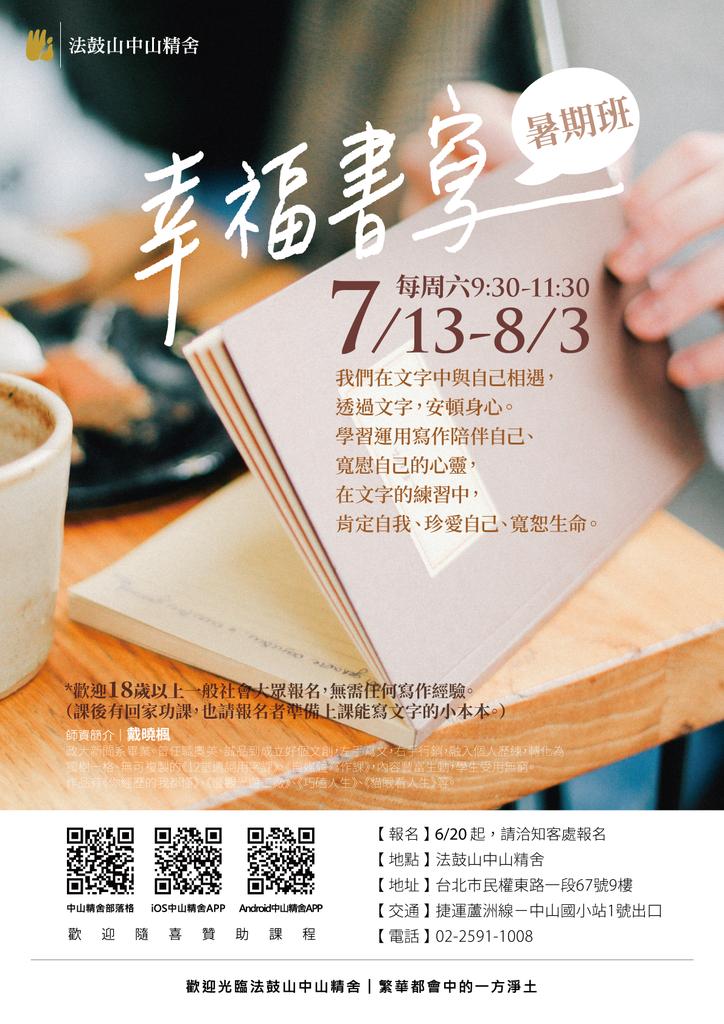 2019幸福書寫-暑期班(完成2).png