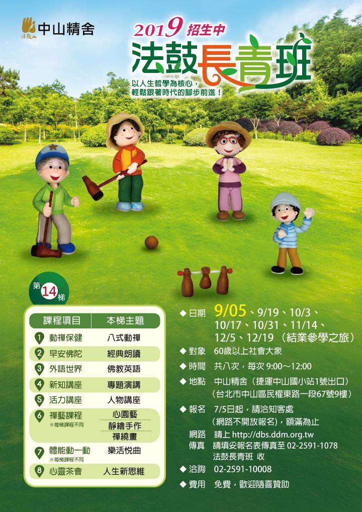 2019H02長青班網頁CSDDM版720x1018 (1).jpg