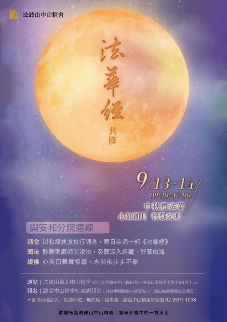2019H02_法華經共修.png